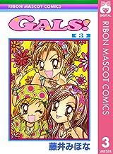 表紙: GALS! 3 (りぼんマスコットコミックスDIGITAL)   藤井みほな