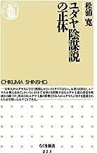 表紙: ユダヤ陰謀説の正体 (ちくま新書) | 松浦寛