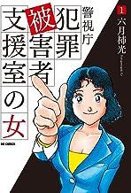 警視庁犯罪被害者支援室の女(1) (ビッグコミックス)