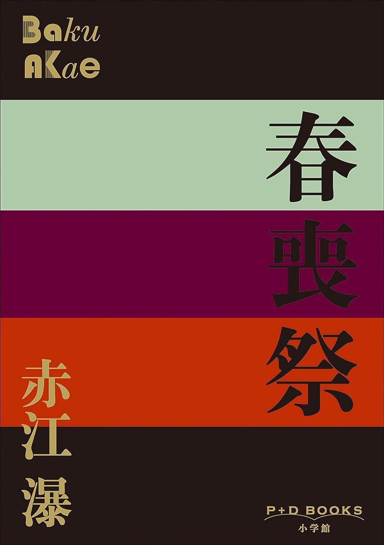 船ストリームコンソールP+D BOOKS 春喪祭