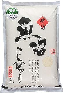 【受注後精米】魚沼市ブランド推奨米認定 魚沼産コシヒカリ 無洗米 5kg 令和2年 農家直送 安心安全