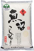 新米 令和2年 【農家直売】 魚沼市ブランド推奨米認定 魚沼産コシヒカリ 無洗米 5kg 安心安全 信頼と品質のお米