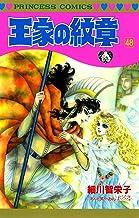 表紙: 王家の紋章 48 (プリンセス・コミックス) | 細川智栄子あんど芙~みん