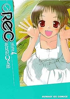 REC(4) (サンデーGXコミックス)