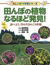 田んぼの植物なるほど発見! 調べよう、草の生きのこり作戦 (楽しい調べ学習シリーズ)