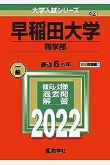 早稲田大学(商学部) (2022年版大学入試シリーズ) 単行本