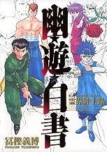 Best yoshihiro togashi art book Reviews