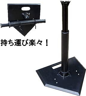 Globee バッティングティ 持ち運び楽々 スタンド 野球 練習 バッティングマシン スタンドティー 練習器具 ティー打撃 硬式 軟式 ソフトボール対応