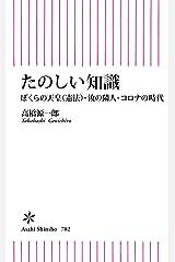 たのしい知識 ぼくらの天皇(憲法)・汝の隣人・コロナの時代 (朝日新書) Kindle版