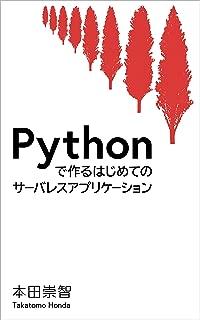 Pythonで作るはじめてのサーバレスアプリケーション