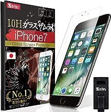 【 iPhone7 ガラスフィルム (日本製) 】 iPhone7 フィルム [ 硬度10H ] [ 米軍MIL規格取得 ] [ 6.5時間コーティング ] OVER's ガラスザムライ (らくらくクリップ付き)