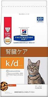 【療法食】 プリスクリプション・ダイエット キャットフード k/d ケイディー チキン 500g