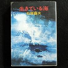 生きている海 (ハヤカワ文庫 JA 93)
