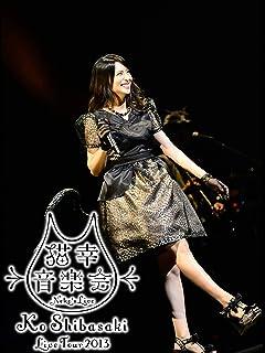 Ko Shibasaki Live Tour 2013 neko's live 猫幸 音楽会