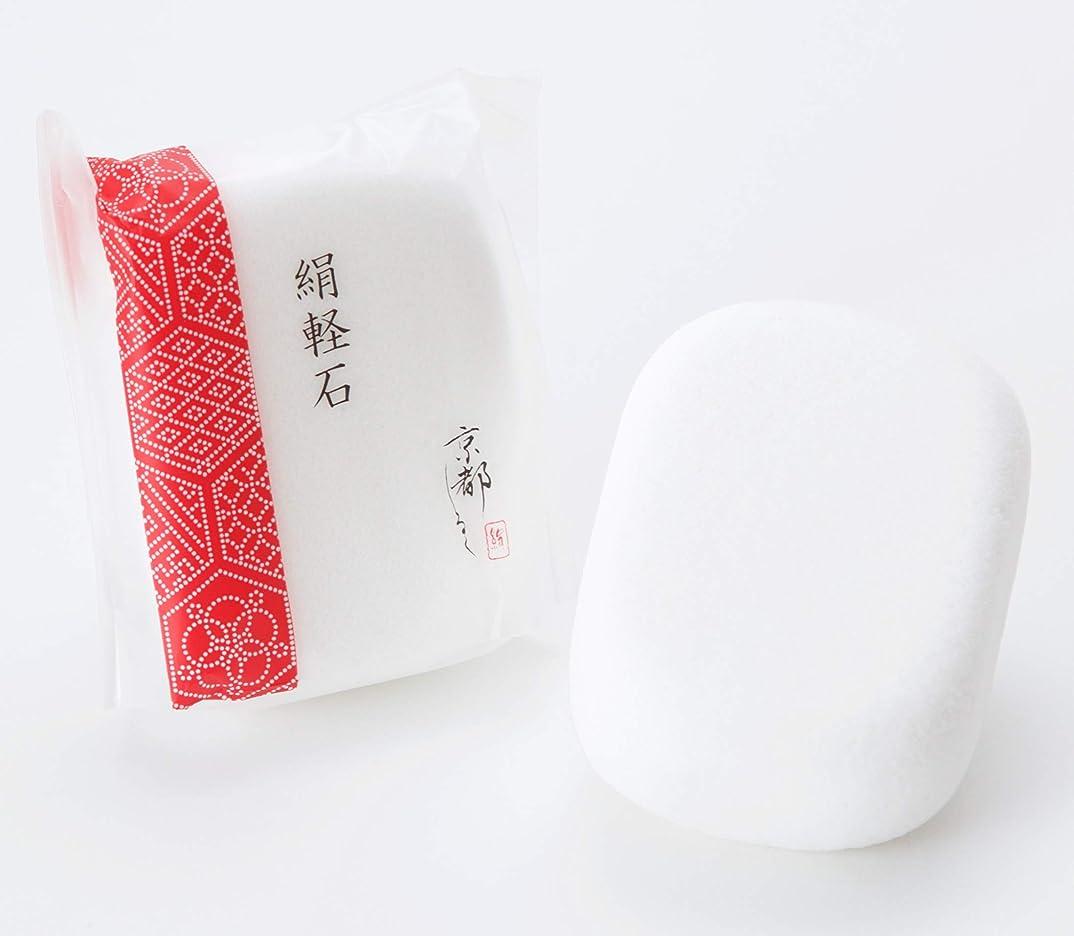 タブレット罹患率成長京都しるく シルクの軽石 2個セット【保湿成分シルクパウダー配合】/かかとの角質を落としてツルツル素足に 絹軽石 かかとキレイ かかとつるつる