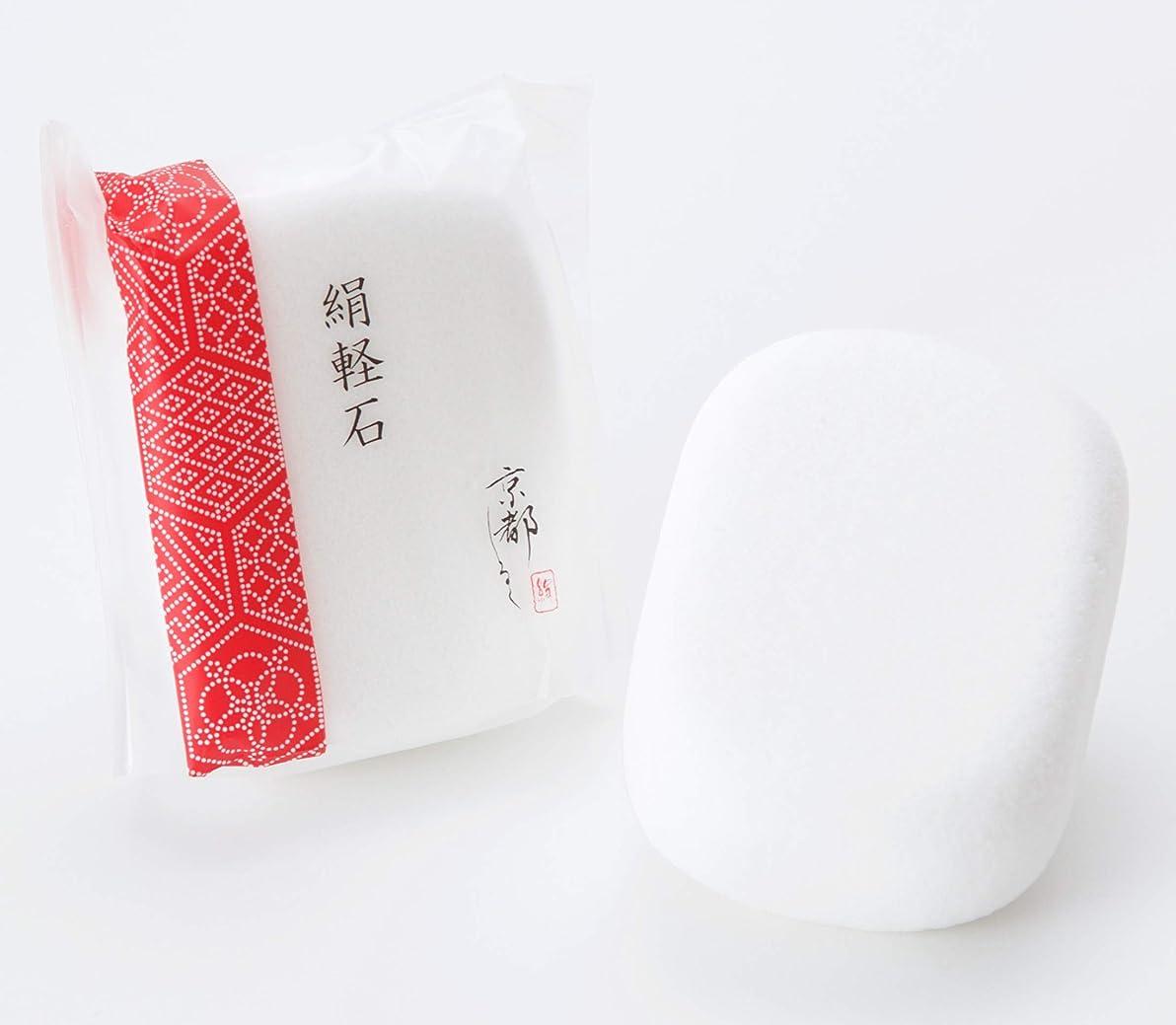 浸透するうん独占京都しるく シルクの軽石 2個セット【保湿成分シルクパウダー配合】/かかとの角質を落としてツルツル素足に 絹軽石 かかとキレイ かかとつるつる
