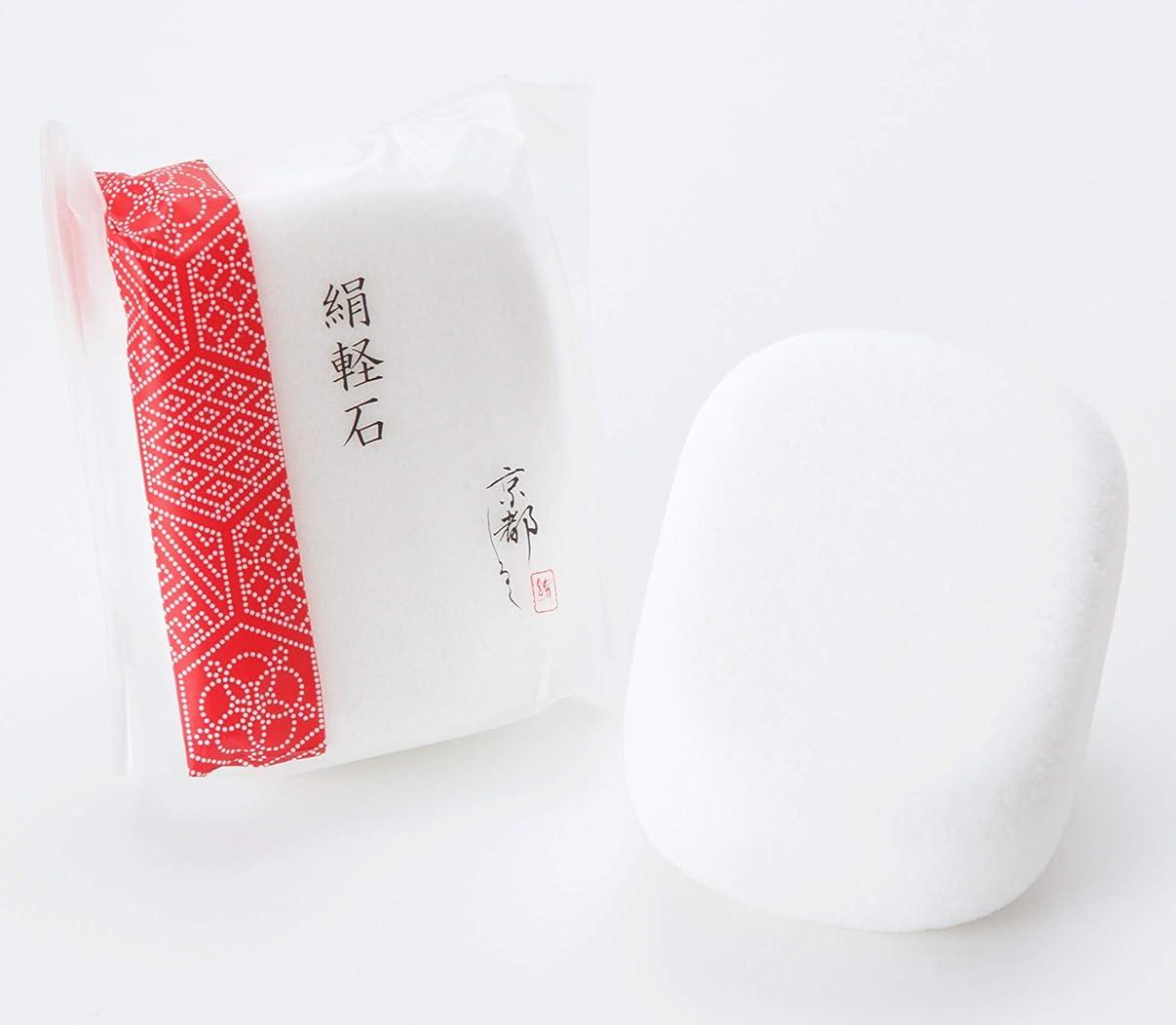 名誉説明的同情的京都しるく シルクの軽石【保湿成分シルクパウダー配合】/かかとの角質を落としてツルツル素足に 絹軽石 かかとキレイ かかとつるつる