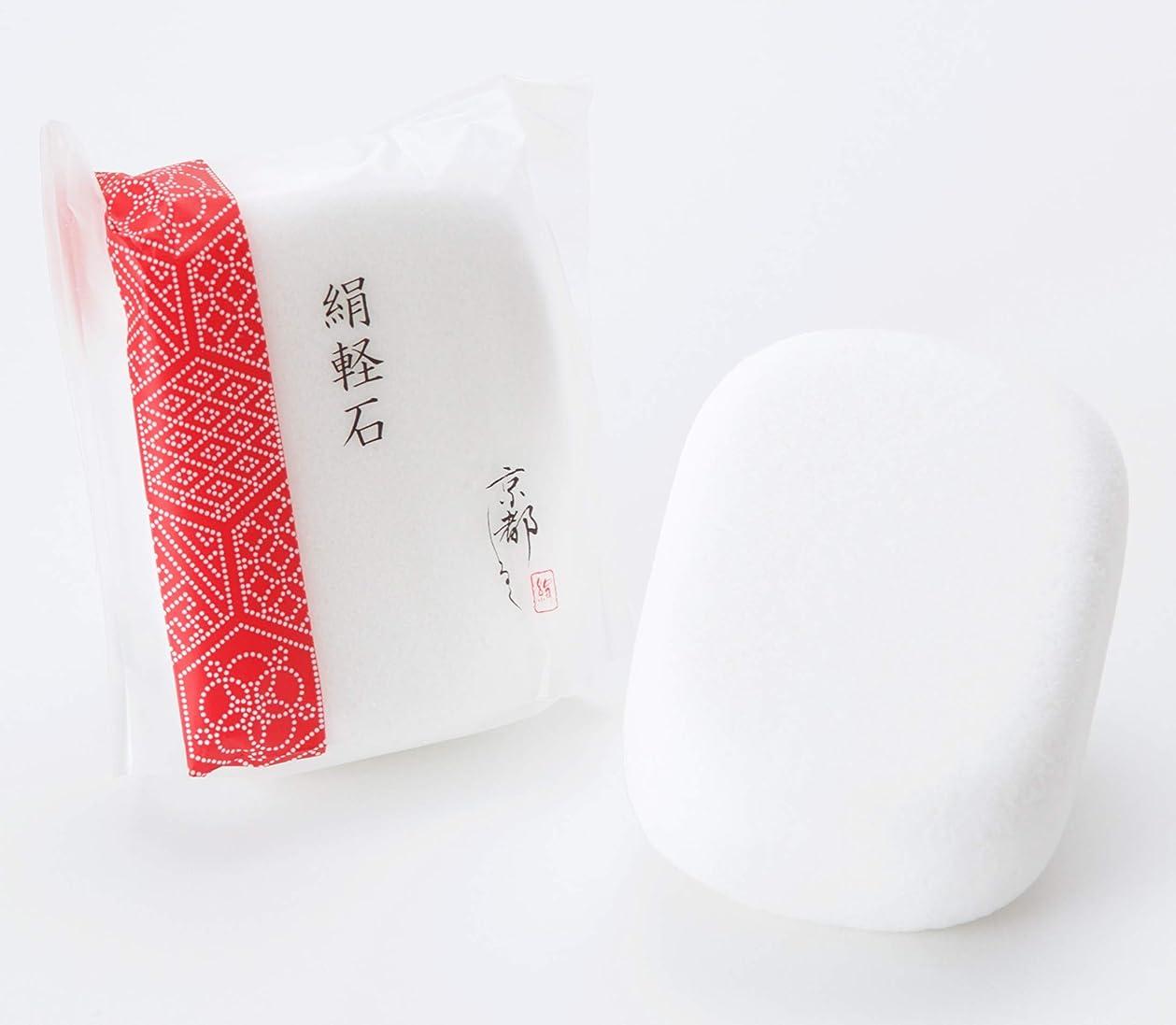 ローブフルート震える京都しるく シルクの軽石 2個セット【保湿成分シルクパウダー配合】/かかとの角質を落としてツルツル素足に 絹軽石 かかとキレイ かかとつるつる