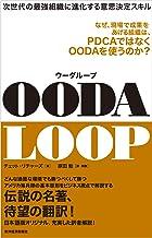 表紙: OODA LOOP(ウーダループ)―次世代の最強組織に進化する意思決定スキル | チェット リチャーズ