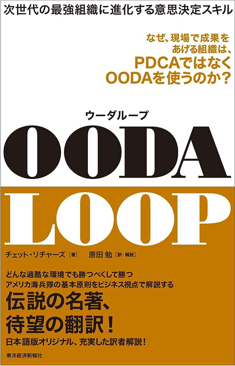 湿ったダーツ世界記録のギネスブックOODA LOOP(ウーダループ)―次世代の最強組織に進化する意思決定スキル