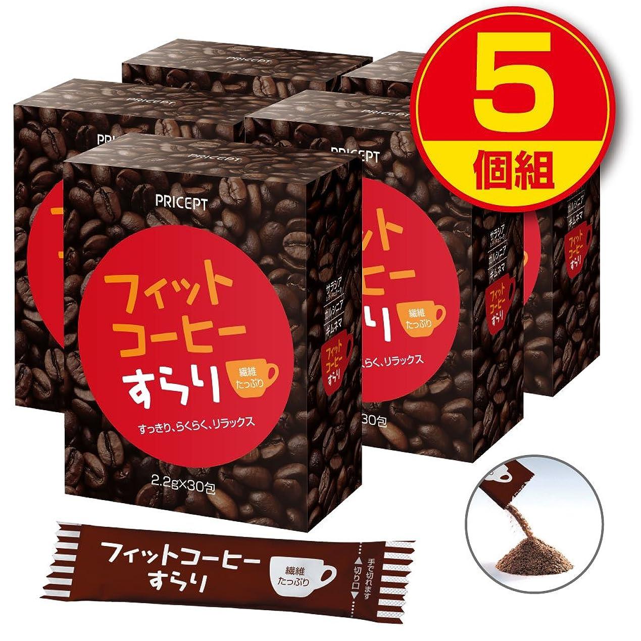 バウンス悪性の花婿プリセプト フィットコーヒーすらり 30包【5個組(150包)】(ダイエットサポートコーヒー)