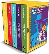 Surender Mohan Pathak Thriller Box set (Hindi Edition)