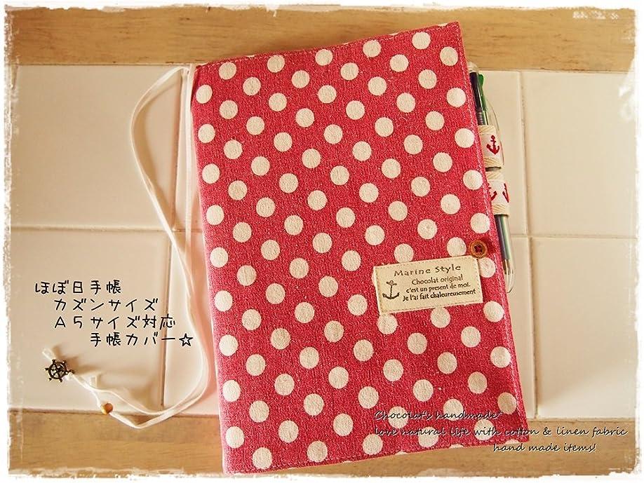 一節骨髄ベルトほぼ日手帳対応カバーカズンサイズ A5手帳カバー 赤い水玉&マリン