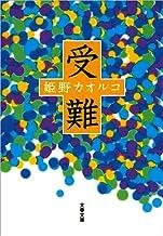 表紙: 受難 (文春文庫) | 姫野 カオルコ