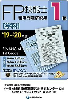 '19~'20年版 1級FP技能士(学科)精選問題解説集