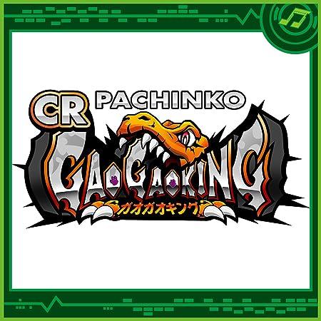 ぱちんこCRガオガオキングオリジナルサウンドトラック