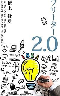 フリーター 2.0 (BizClubブックス)