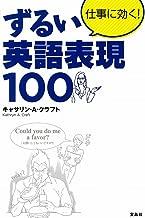 仕事に効く! ずるい英語表現100
