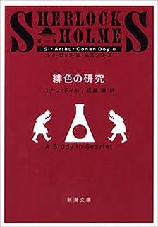 緋色の研究(新潮文庫) シャーロック・ホームズ シリーズ