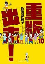 表紙: 重版出来!(10) (ビッグコミックス) | 松田奈緒子