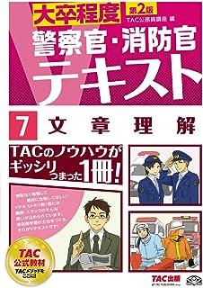警察官・消防官Vテキスト (7) 文章理解 第2版 (大卒程度)