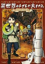 表紙: 異世界のトイレで大をする。 1 (ヤングチャンピオン烈コミックス) | ルーツ