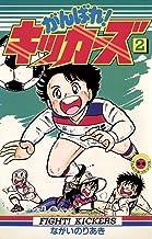 がんばれ!キッカーズ(2) (てんとう虫コミックス)