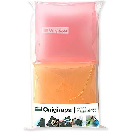 おにぎらパ Onigirapa 作ったらそのままケース (ピンク&オレンジ, 2)