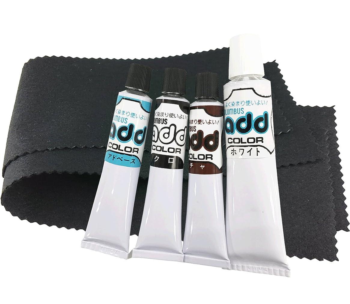 折る光サラダ[コロンブス] 補修用品アドカラー黒1茶1白1アドベース1クロス2枚セット