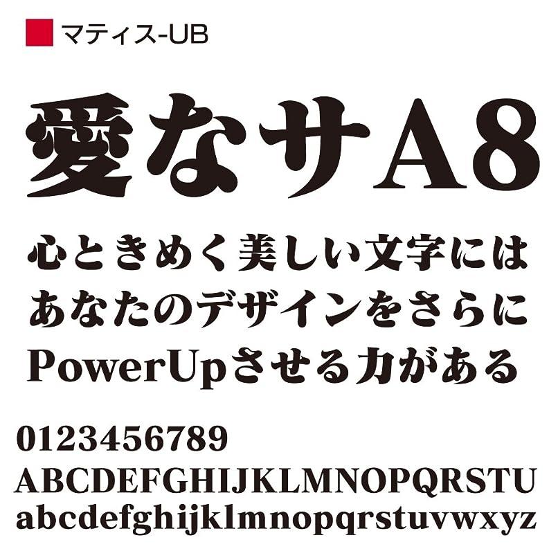 助手咳ピークOpenType マティス Pro-UB for Mac [ダウンロード]
