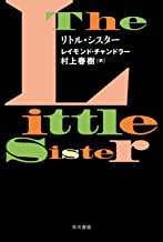 表紙: リトル・シスター (ハヤカワ・ミステリ文庫) | 村上 春樹