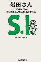 岩田さん 岩田聡はこんなことを話していた。
