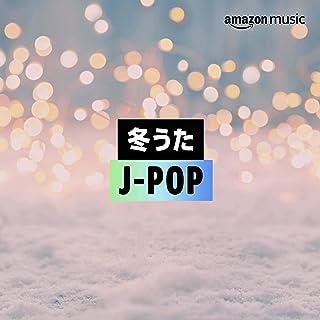 冬うたJ-POP