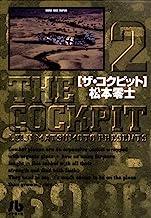 表紙: ザ・コクピット〔小学館文庫〕(2) | 松本零士