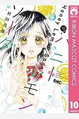 ハニーレモンソーダ 10 (りぼんマスコットコミックスDIGITAL) Kindle版