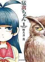 表紙: 猛禽ちゃん(1) (裏少年サンデーコミックス) | 阿久井真