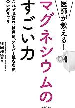 表紙: 医師が教える!マグネシウムのすごい力 | 横田 邦信