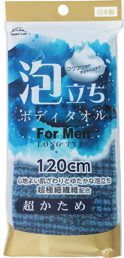 大量フォーラム凍結HouseLab(ハウスラボ) 泡立ちボディタオル 超かためロング 24×120cm