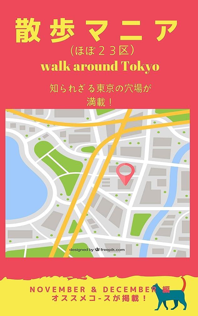 訪問全体ルーフ散歩マニア(ほぼ23区)November & December