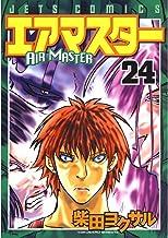 表紙: エアマスター 24 (ジェッツコミックス) | 柴田ヨクサル